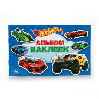 АЛЬБОМ ДЛЯ НАКЛЕЕК УМКА HOT WHEELS